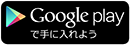 Google Playd�Ŏ�ɓ��悤