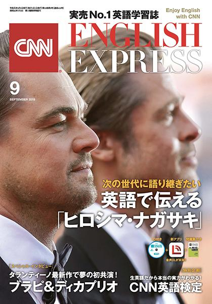 月刊『CNN ENGLISH EXPRESS』