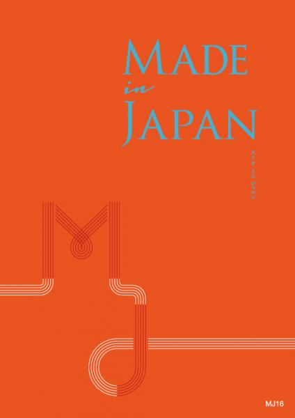 MADE IN JAPAN&日本のおいしい食べ物