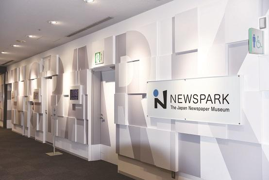 News Park (Japan Newspaper Museum)