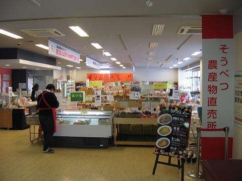 Agricultural products direct sale place Sams in Road Station Sobetsu Information Center iの割引・クーポンなどの特典画像