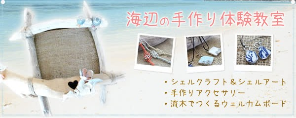 Sea side house 海家