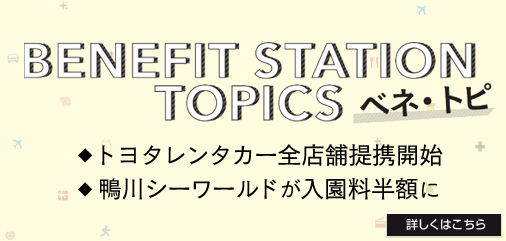 BENEFIT STATION TOPICS ベネトピ