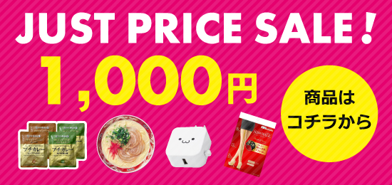 「JUST PRICE SALE!<1,000円>」