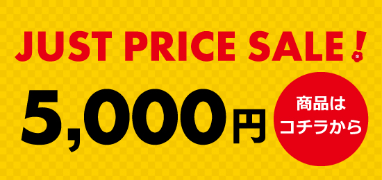 「JUST PRICE SALE!」